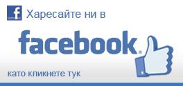Харесайте ни в Facebook като кликнете тук